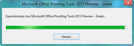 Description of Microsoft Office Proofing Tools 2013