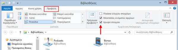 Εμφάνιση κρυφών αρχείων και φακέλων στα Windows 8