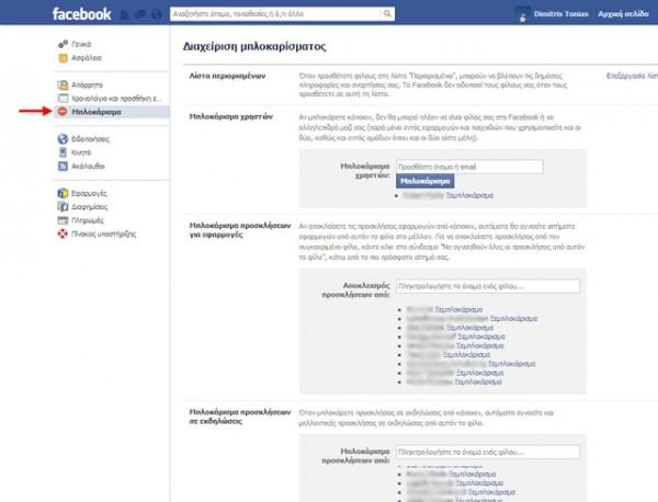 Facebook, μπλόκαρε αιτήματα εφαρμογών και