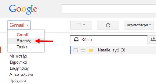 Gmail Contacts, οργάνωσε καλύτερα τις αγαπημένες σου επαφές