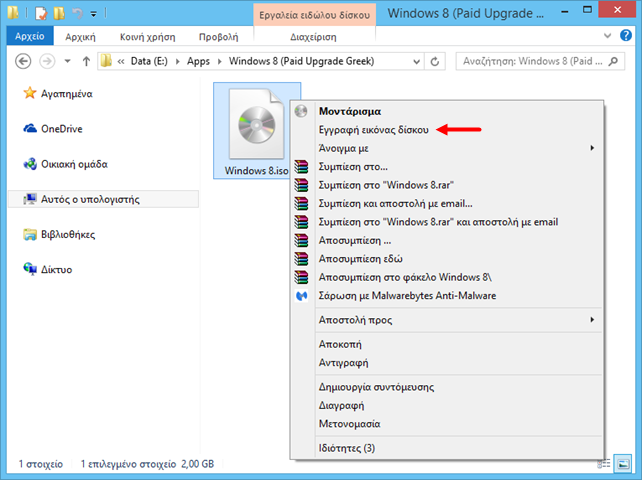Εγγραφή CD ή DVD από αρχείο ISO στα Windows 7, 8 και 8.1