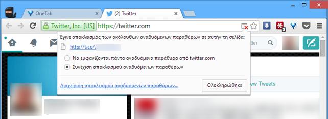 Google Chrome, (απ)ενεργοποίηση αναδυόμενων παραθύρων (pop ups)