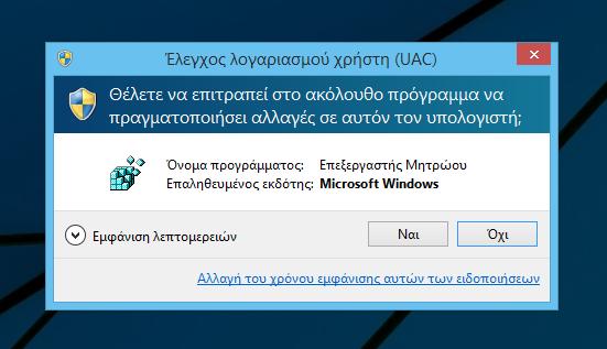 Chrome, οι ενημερώσεις έχουν απενεργοποιηθεί από τον διαχειριστή
