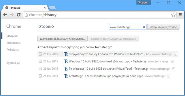 Διαγραφή ιστορικού στον Google Chrome