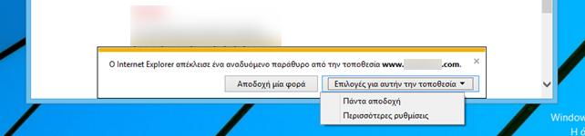 Internet Explorer, (απ)ενεργοποίηση αναδυόμενων παραθύρων (pop ups)