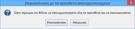 Εκκίνηση του Firefox σε Ασφαλή Λειτουργία (Safe Mode)