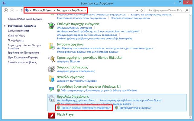 Άνοιγμα της Προβολής Συμβάντων (Event Viewer) στα Windows 8 και 8.1