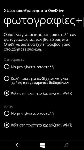 Windows Phone, αποστολή φωτογραφιών και βίντεο στο OneDrive
