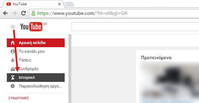 Διαγραφή ιστορικού αναζήτησης στο YouTube