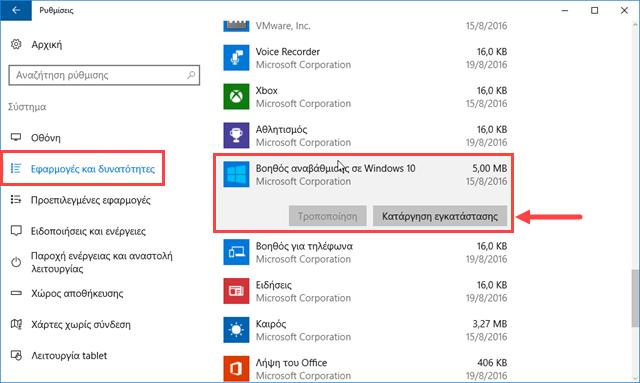 Απεγκατάσταση του βοηθού αναβάθμισης στο Anniversary Update των Windows 10