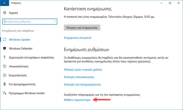 αναβάθμιση στο anniversary update των windows 10 techster gr