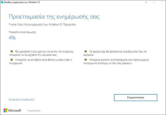 Αναβάθμιση στο Anniversary Update των Windows 10