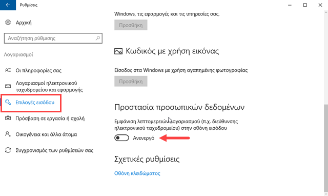 Απόκρυψη του email από την οθόνη σύνδεσης στα Windows 10