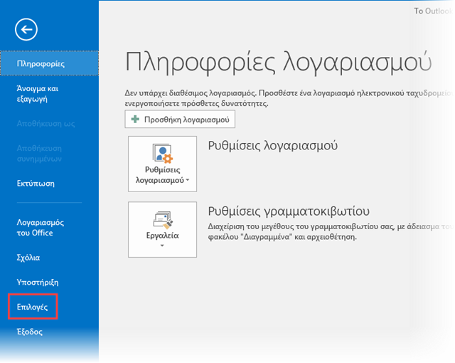 Απενεργοποίηση του TeamViewer Outlook Add-in