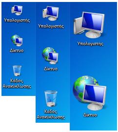 DesktopIconSizeAllSizes