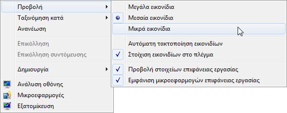 DesktopIconSizeMenu