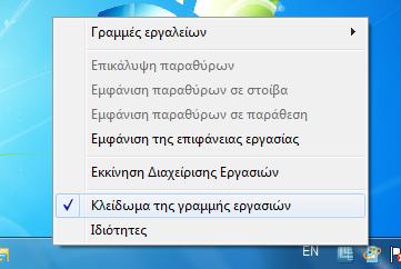 TaskbarRightClick