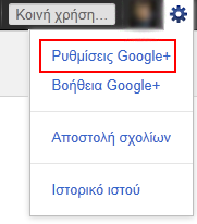 googleplussetings