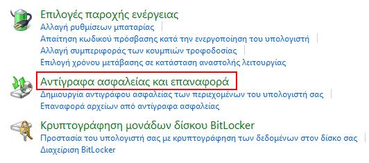backuprestorecp