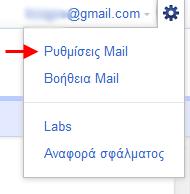 mailsettings