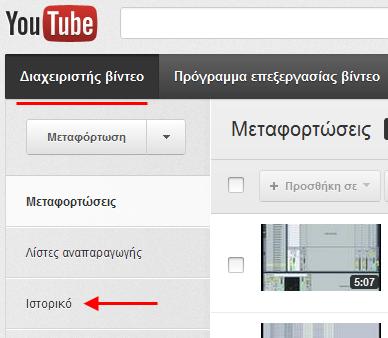 Youtube History link