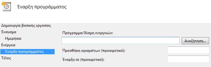 startprogram
