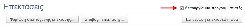 developermode
