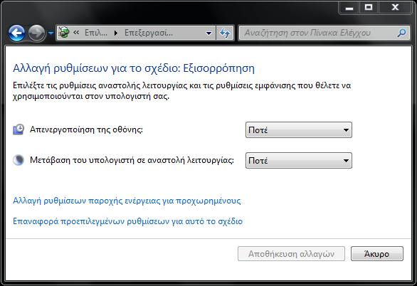 powerdesktop