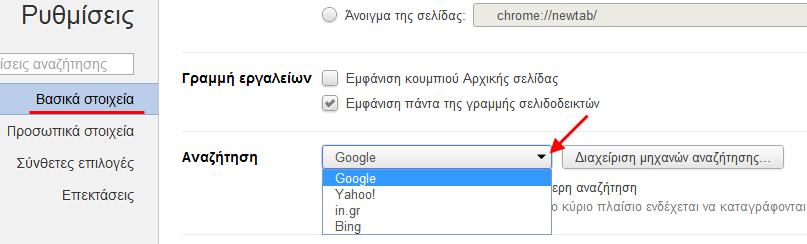 Chrome choose search engine