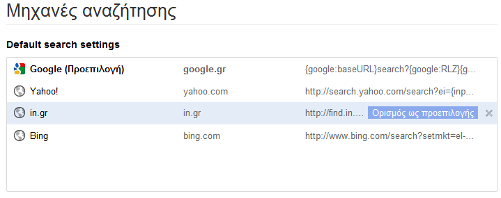 Chrome manage search engines