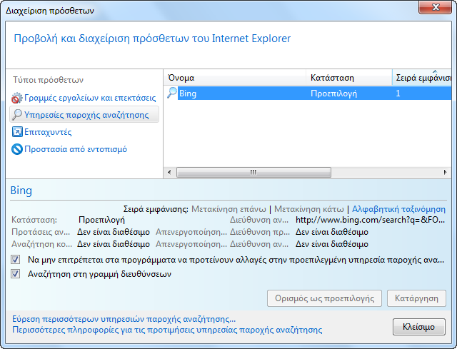 IE manage search engines