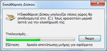 disk cleanup loading