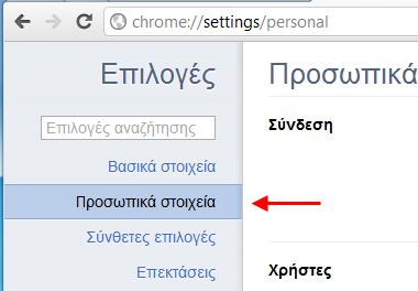 manage-chrome-users-02
