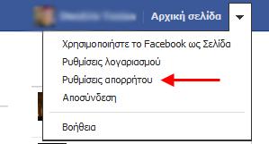 restrict-facebook-friend-requests-01