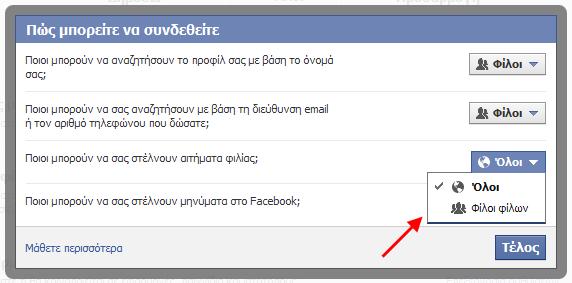 restrict-facebook-friend-requests-03