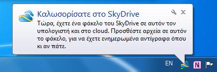 skydrive-06