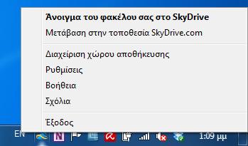 skydrive-07