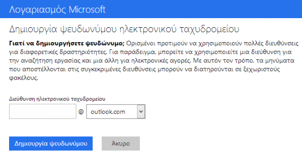 Outlook.com, δημιουργία και διαχείριση email ψευδωνύμων