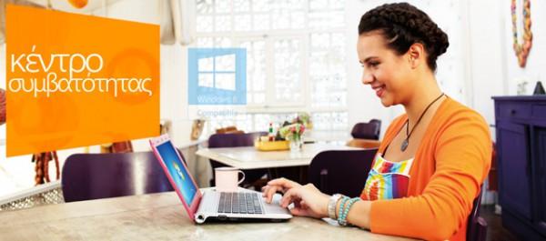 Windows 8, έλεγχος συμβατότητας εφαρμογών και συσκευών