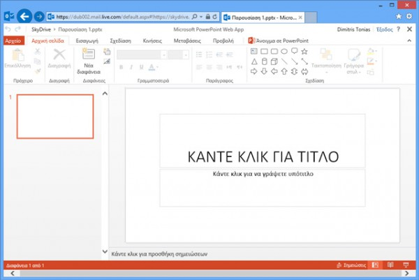 Office Web Apps, διαθέσιμη η τελική έκδοση δωρεάν για όλους