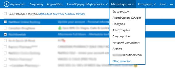 Ανάκτηση διαγραμμένων μηνυμάτων στο Outlook.com