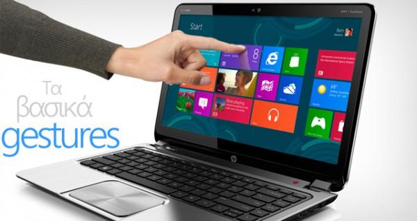Τα βασικά gestures των Windows 8 σε οθόνες αφής