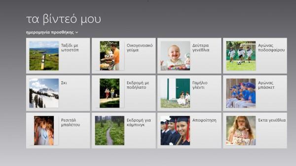 Οι προεγκατεστημένες εφαρμογές των Windows 8