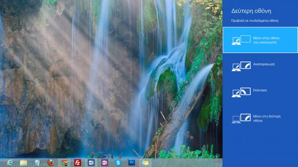 15 συντομεύσεις που πρέπει να δοκιμάσεις στα Windows 8