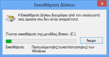 Διαγραφή του φακέλου Windows.old μετά από την εγκατάσταση των Windows 8