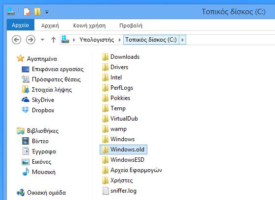 Windows 8, ανάκτηση δεδομένων από το φάκελο Windows.old