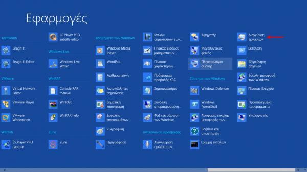 6 τρόποι για να ανοίξετε τον Task Manager στα Windows 8
