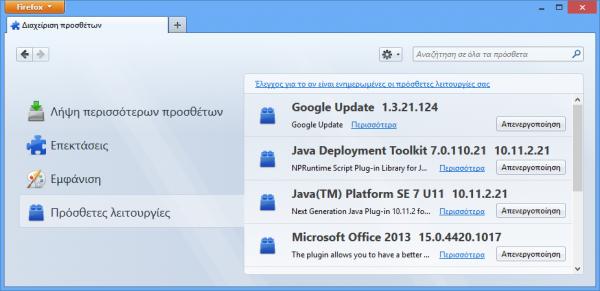 Πώς να απενεργοποιήσετε το Java plugin από τον υπολογιστή σας