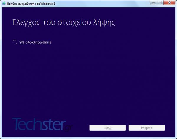 Windows 8 - Αγορά, αναβάθμιση και εγκατάσταση (Αναλυτικός οδηγός)