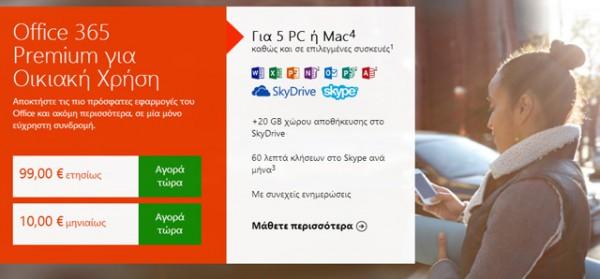 Office 365, η διαδικασία online αγοράς της συνδρομητικής έκδοσης